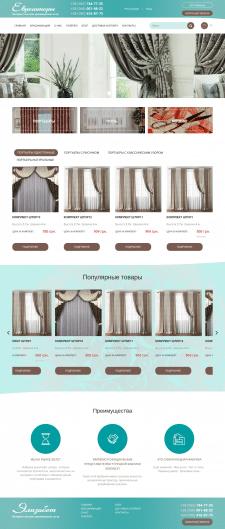 Магазин дизайнерских штор