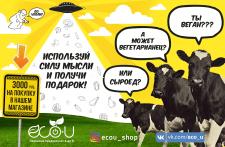 Акционный баннер для компании ECO-U