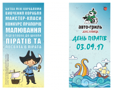 Еврофлаер - пригласительный на детский праздник