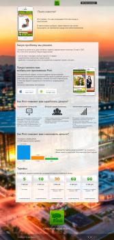 Дизайн главной страницы для pinii