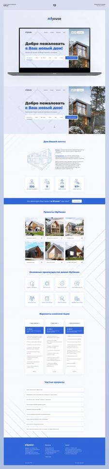 Дизайн сайта строительной компании MyHouse