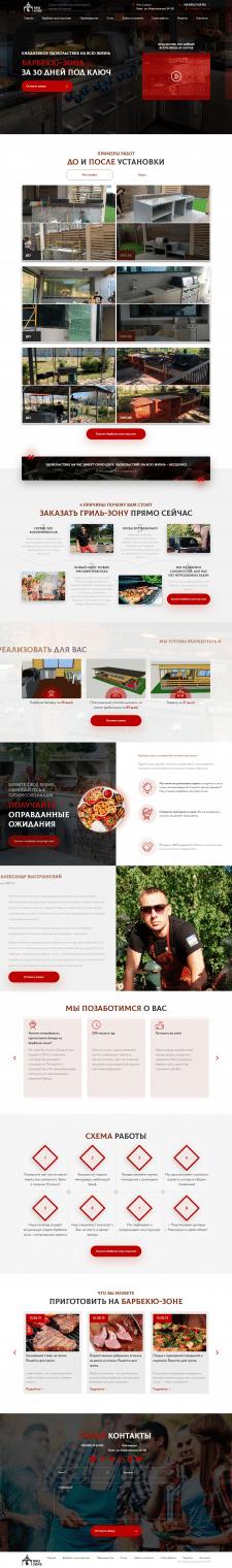 bbqzone.com.ua