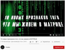 Сценарий для ютуб-канала. 10 новых признаков