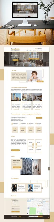 Сайт недвижимости Tatiana Volkova