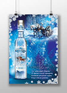 Серия плакатов для Валуйского ЛВЗ