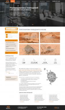 Сайт компании перепланировки помещений