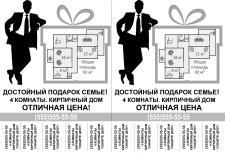 объявление№4