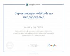 Google партнер по настройке рекламы в youtube