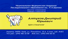 визитная карточка стоматолога