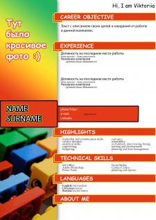 Дизайн резюме на вакансию в компании LEGO