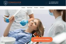Стоматологічна клініка Володимира Гоцко