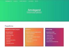 Разработка сайта web студии