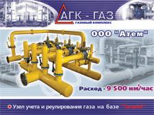 плакат для компании газового оборудования