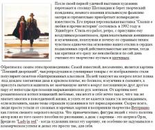 """Серия статей """"Биографии великих художников"""""""""""