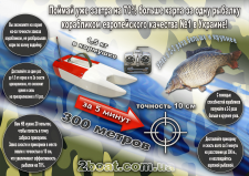 Стенд доставки прикормки на радиоуправляемой лодке