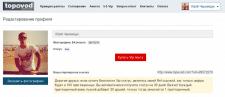 Партнерская программа для портала topovod.com