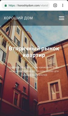 Вторичный рынок квартир