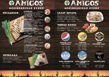Amigos мексиканская кухня (меню)