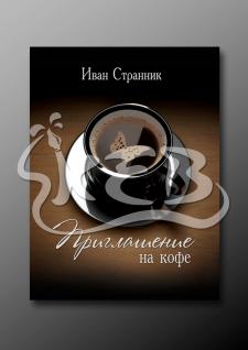 Обложка и дизайн страниц книги