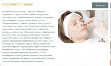 Биоревитализация лица