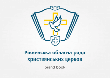 Branding for the Rivne Regional Council of Christi