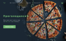 First screen of the site (concept) for PizzaBar