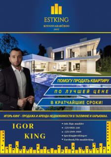 Флаер по недвижимости  Игорь Кинг