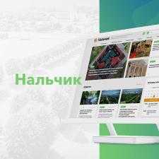 Разработка городского сайта-портала для г. Нальчик