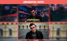 """Обработка фото в стиле """"Cyberpunk 2077"""""""