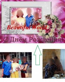 Обработка фото с заменой фона