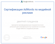 Сертификация по медийной рекламе Google AdWords