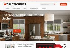 Интернет магазин бытовой техники worldtechnics.com