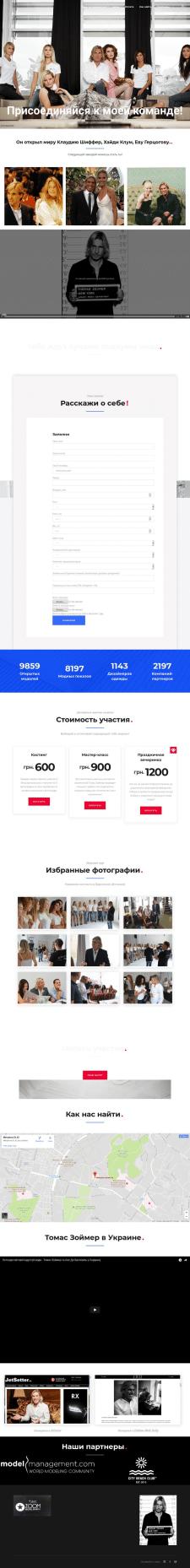 Правки по сайту Zoommodel.com.ua