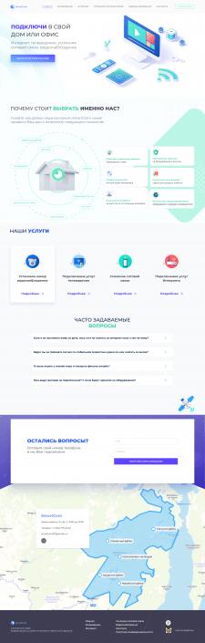 Smartcom — дизайн многостраничного сайта