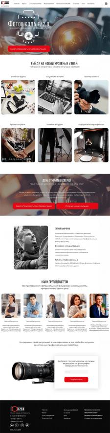 Главная страничка для сайта фотошколы