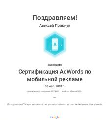 Сертификат. AdWords по мобильной рекламе