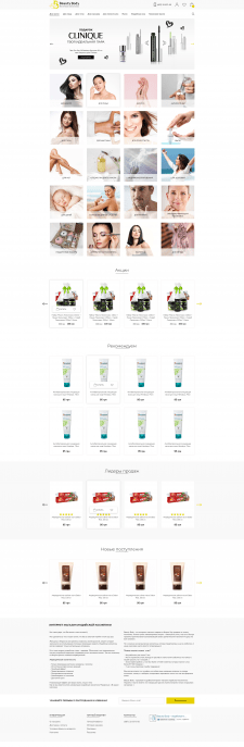 BeautyBody Дизайн интернет-магазина