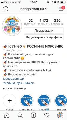 Создание, ведение и продвижение страницы Instagram