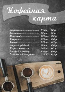Кофейная карта для кафе