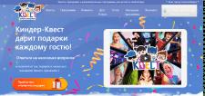 Дизай сайта детских квестов «Киндер-Квест»
