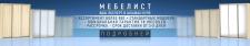 баннер для mebelist.net