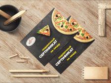 "Сертификат на пиццу в ""Евросити"""
