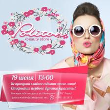 Реклама для instagram Politon