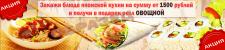 Баннер для сайта еды АКЦИЯ