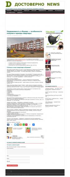 Новость о недвижимости в Ишиме, Тюменская обл., РФ