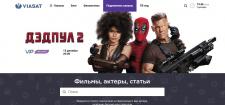Копирайт для VIASAT Украина