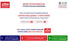 сайт строительной компании ДОМ-ТЕХНОНИКОЛЬ