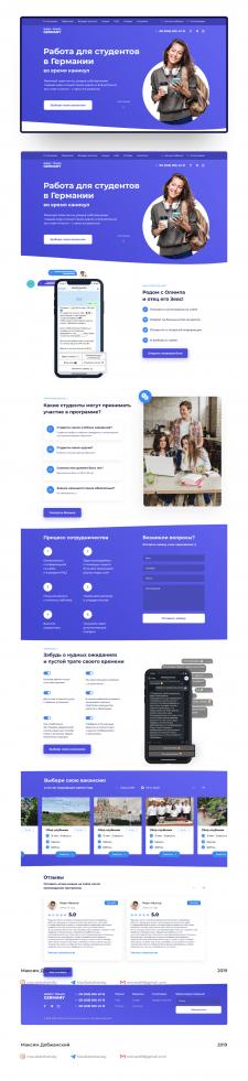 Landing page для предоставления работы студентам