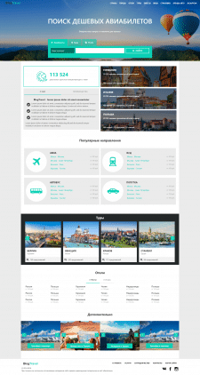Travel блог