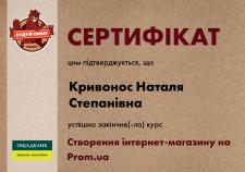 """Сертифікат """"Створення інтернет-магазину на Prom.ua"""